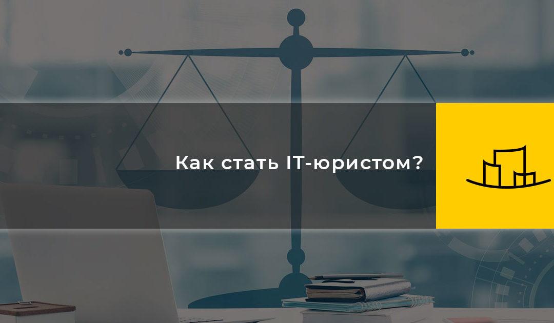 Как стать IT-юристом?