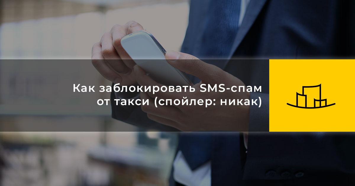 Как заблокировать SMS-спам от такси (спойлер: никак)