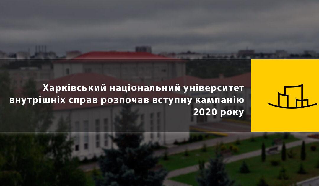 Харківський національний університет внутрішніх справ розпочав вступну кампанію 2020 року