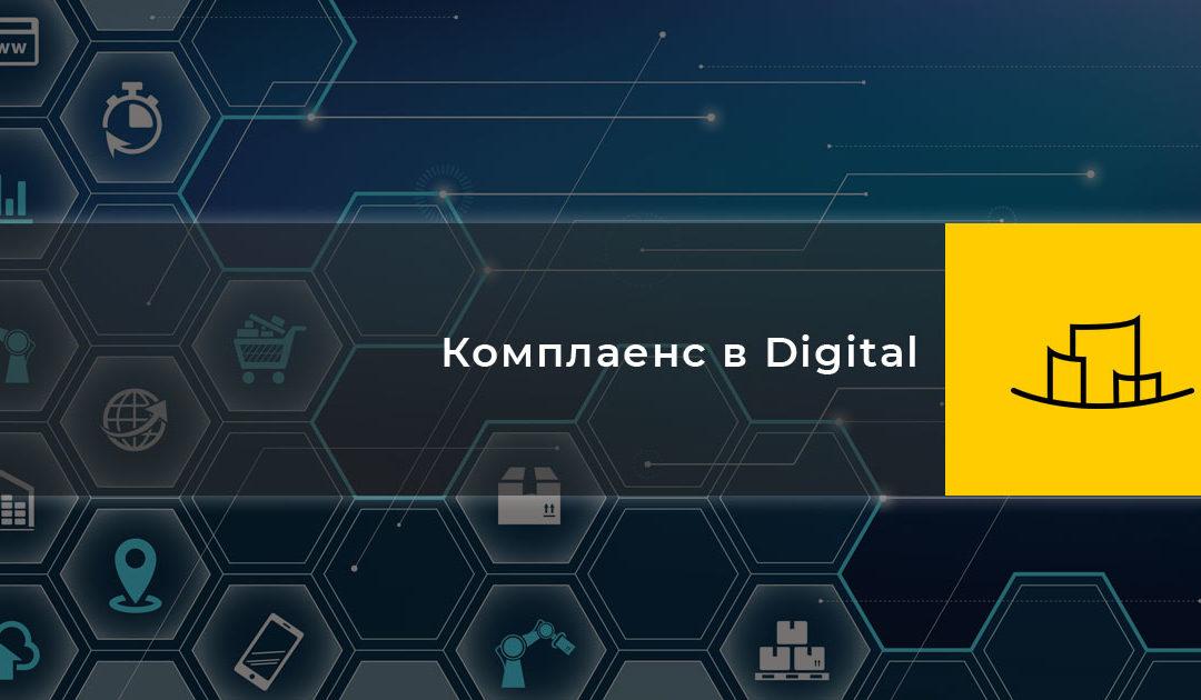 Комплаенс в Digital