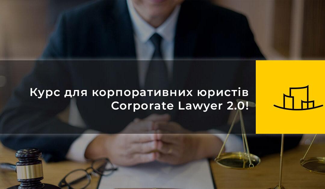 Курс для корпоративних юристів Corporate Lawyer 2.0!