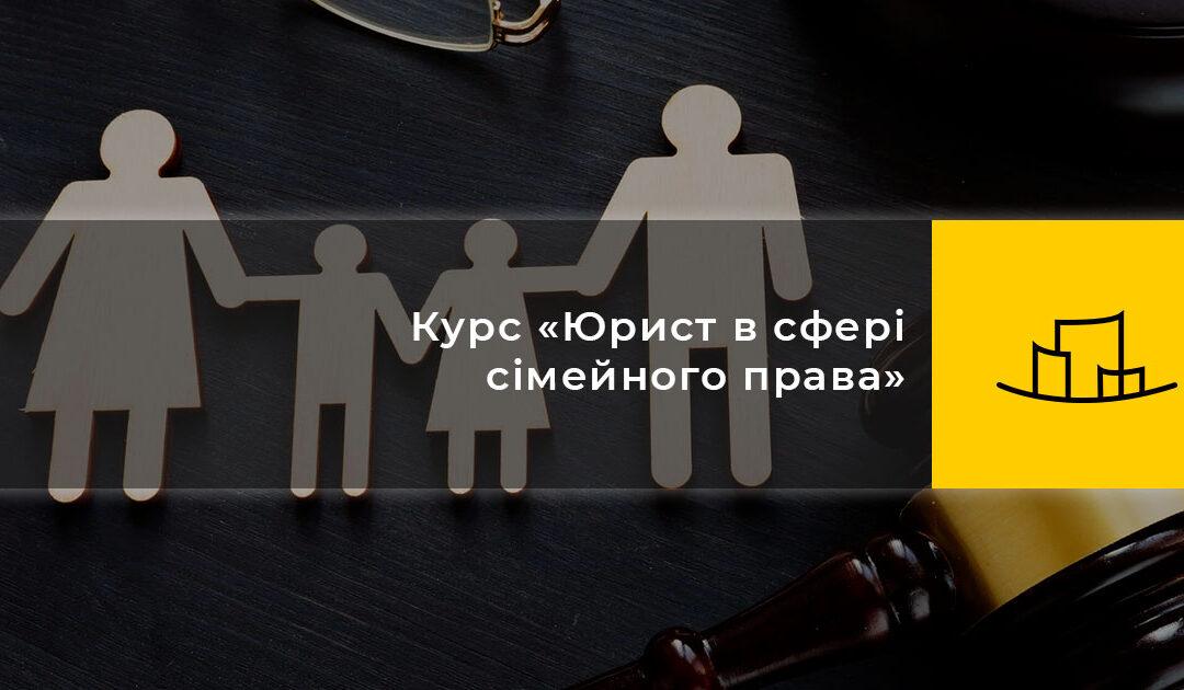Курс «Юрист в сфері сімейного права»