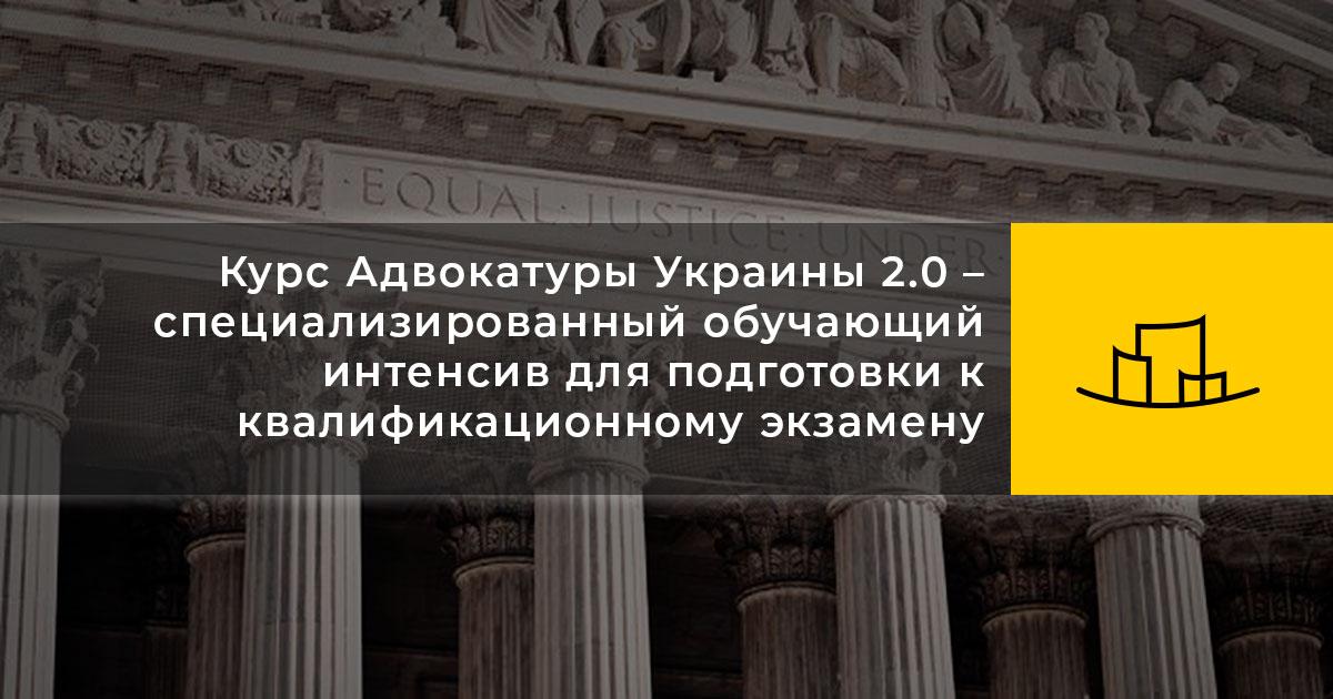Курс Адвокатуры Украины 2.0 – специализированный обучающий интенсив для подготовки к квалификационному экзамену.
