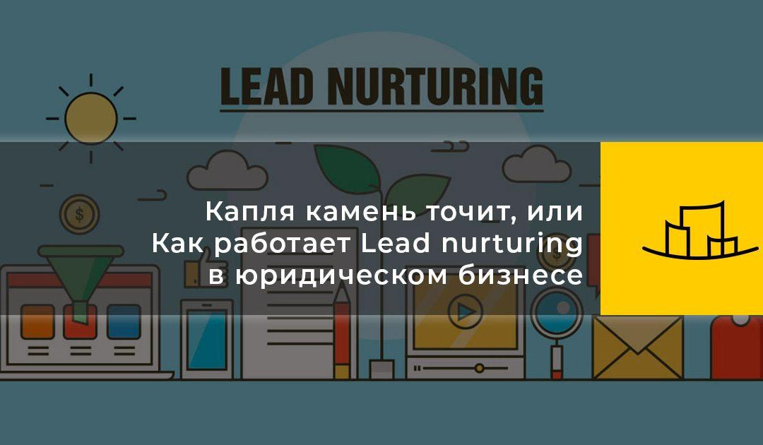 Капля камень точит, или Как работает Lead nurturing в юридическом бизнесе