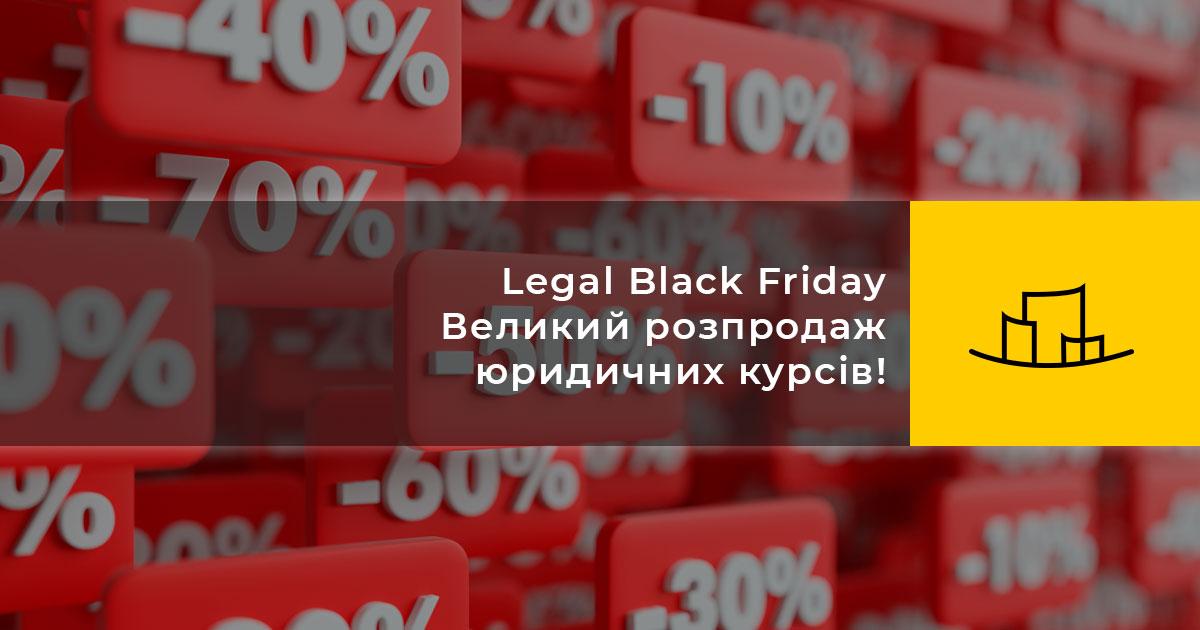 Legal Black Friday – Великий розпродаж юридичних курсів!