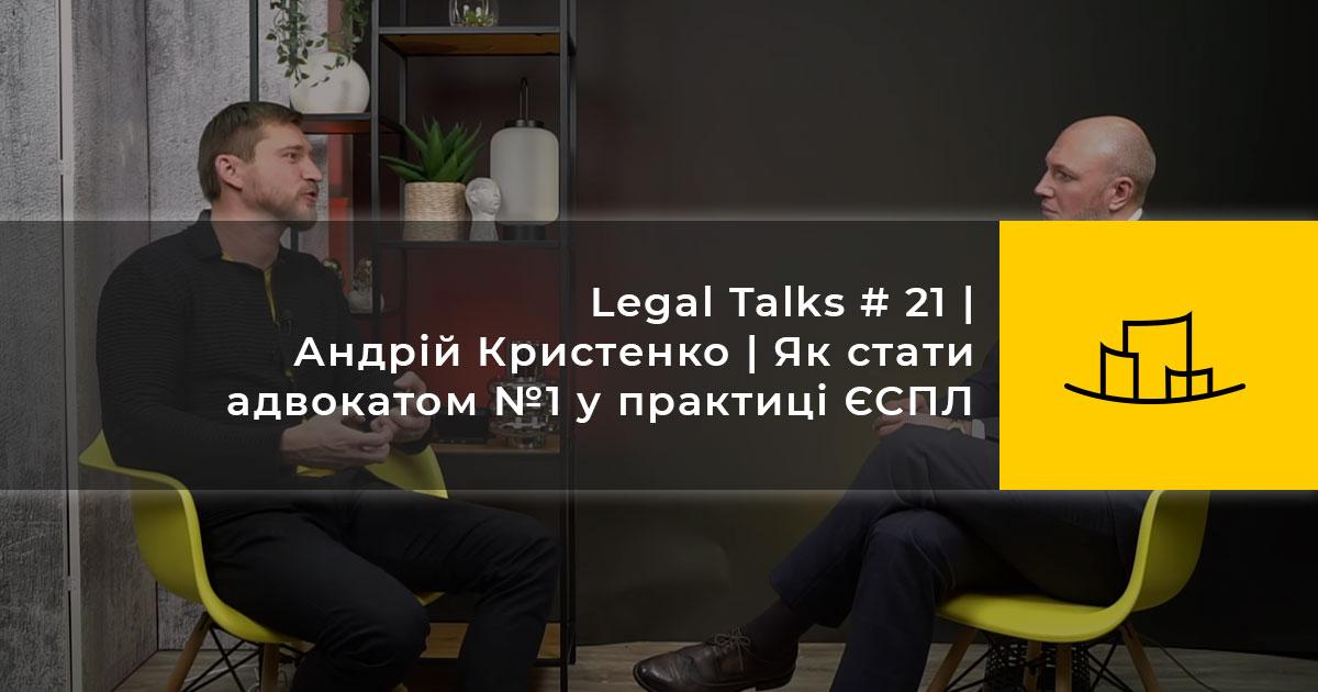Legal Talks # 21 | Андрій Кристенко | Як стати адвокатом №1 у практиці ЄСПЛ