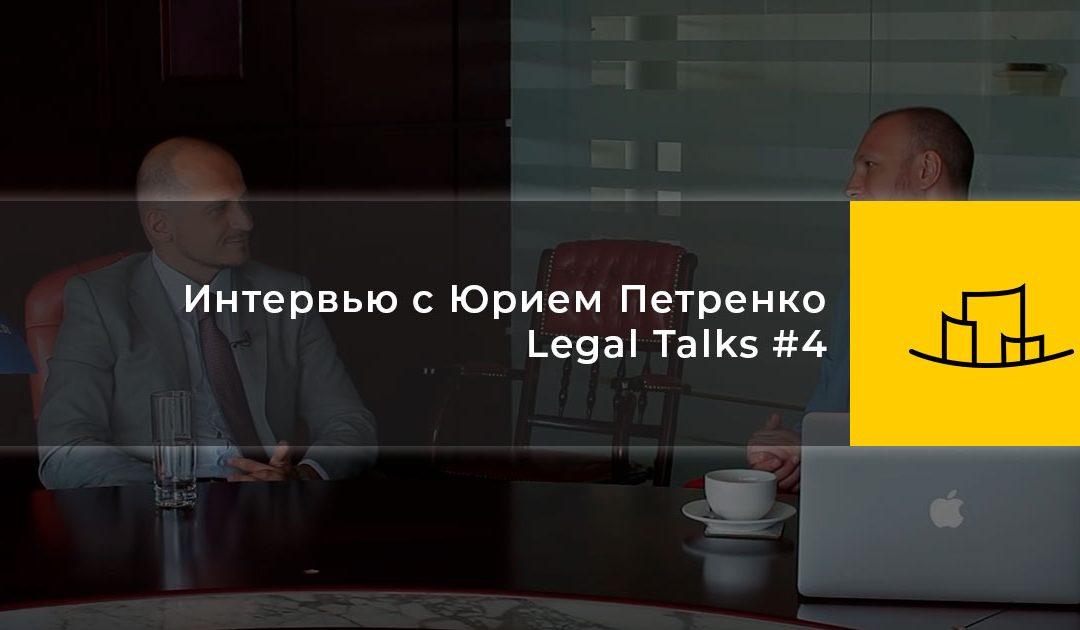 Интервью с Юрием Петренко | Legal Talks #4