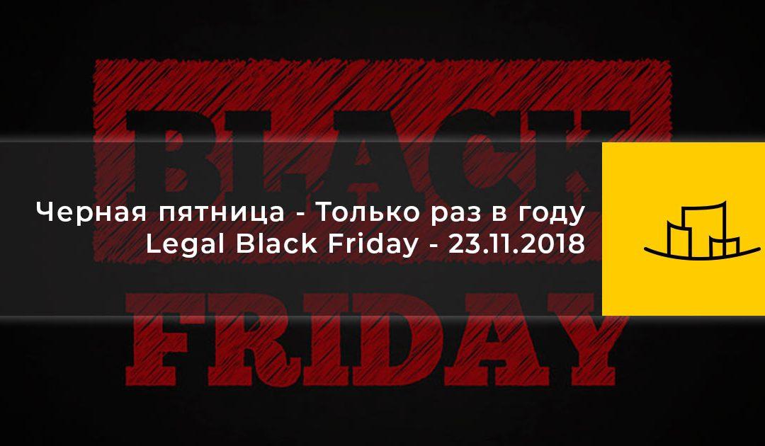 Чёрная пятница:распродажа – Только раз в году – Legal Black Friday – 23.11.2018