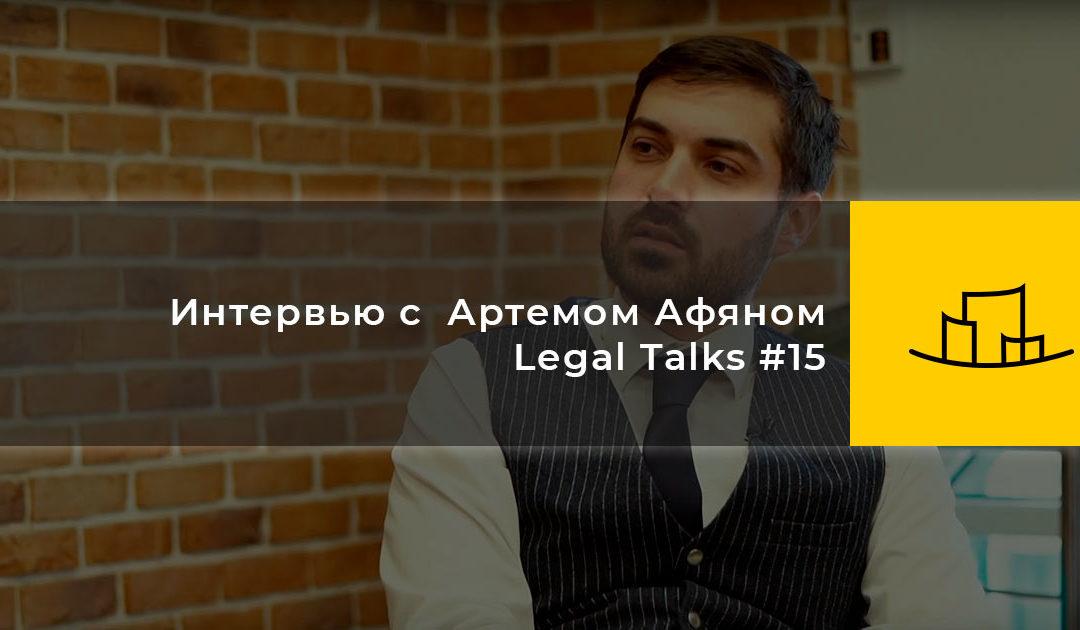 Интервью с  Артемом Афяном   Legal Talks #15