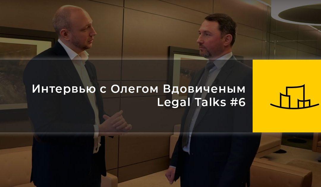 Интервью с Олегом Вдовиченым | Legal Talks #6