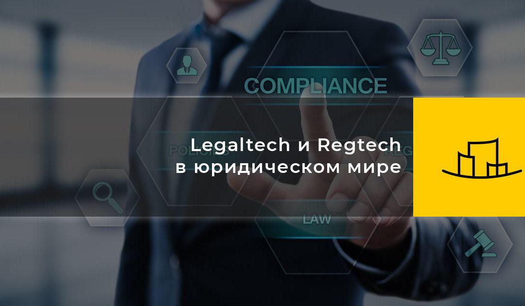 Legaltech и Regtech в юридическом мире