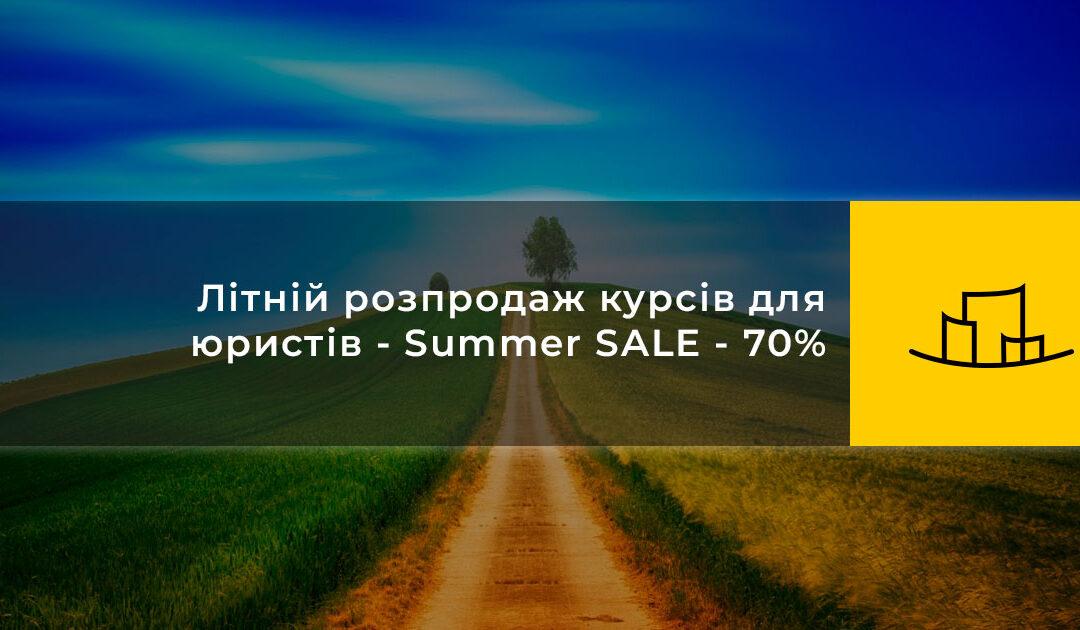 Літній розпродаж курсів для юристів — Summer SALE — 70%