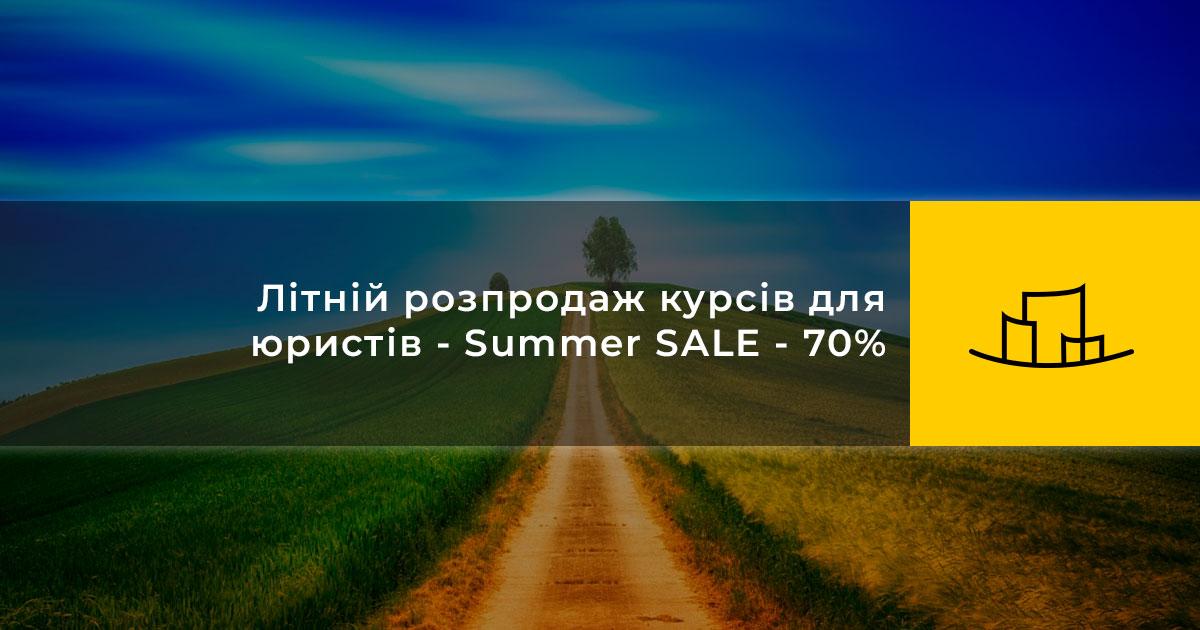 Літній розпродаж курсів для юристів – Summer SALE – 70%