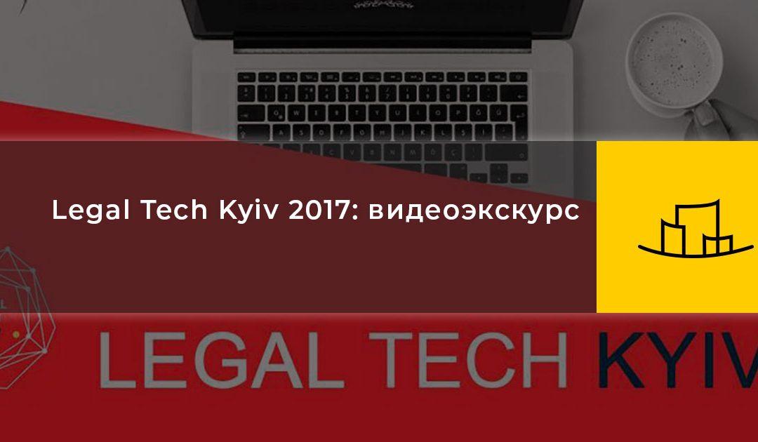 Legal Tech Kyiv 2017: видеоэкскурс