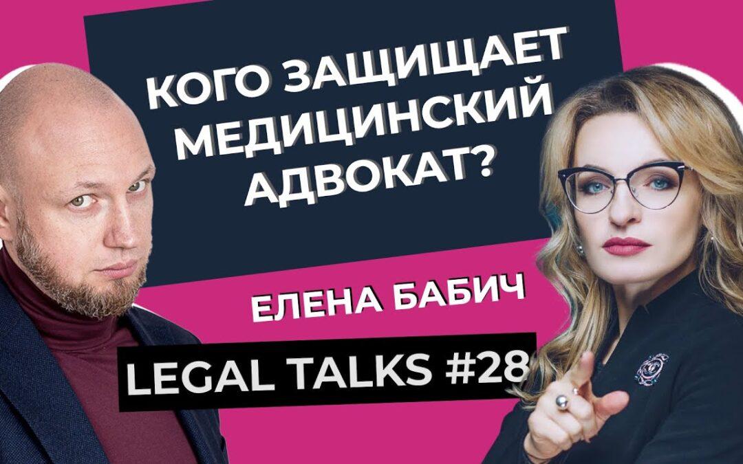 Legal Talks # 28 | Олена Бабич | Як і кого захищає медичний адвокат?