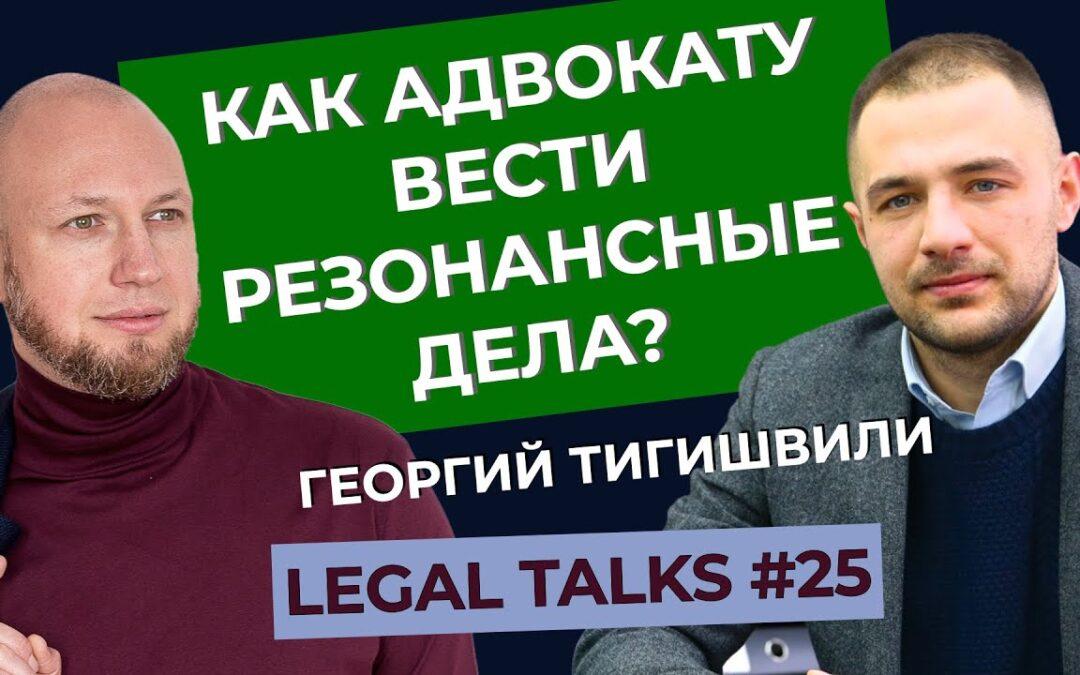 Legal Talks # 25 Георгій Тігішвілі Як адвокату брати участь в резонансних і політичних справах?