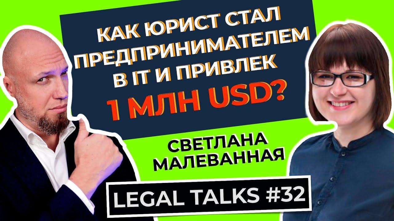 Legal Talks # 32 | Світлана Мальована | Як стартап ідеї в медицині привели юриста до більш ніж 1 млн. доларів США?