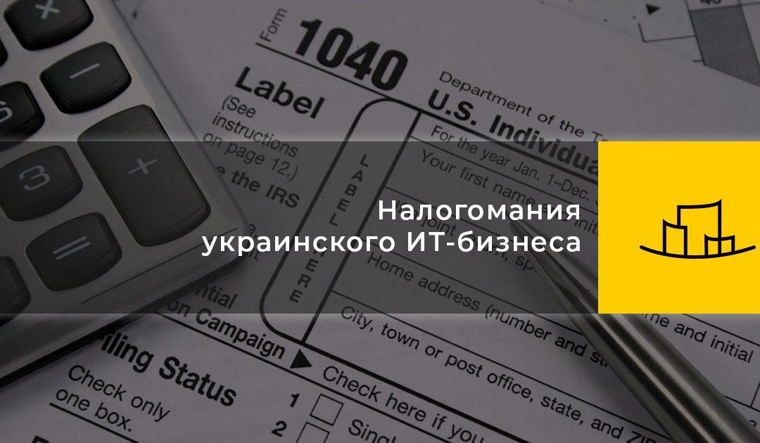 Налогомания украинского ИТ-бизнеса