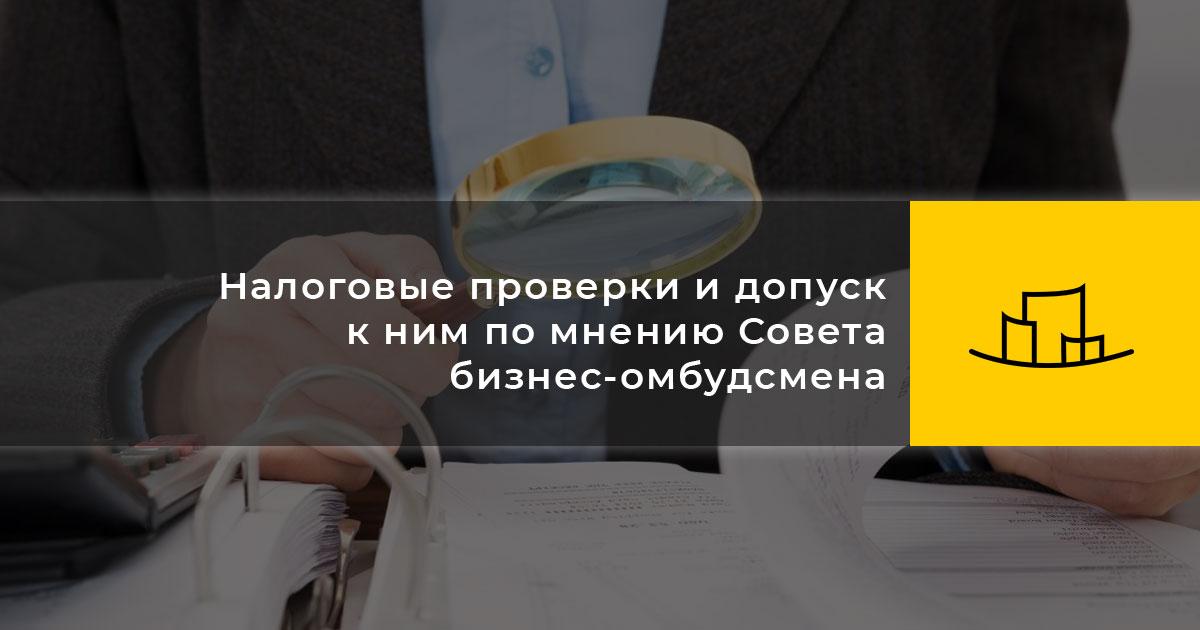 Налоговые проверки и допуск к ним по мнению Совета бизнес-омбудсмена