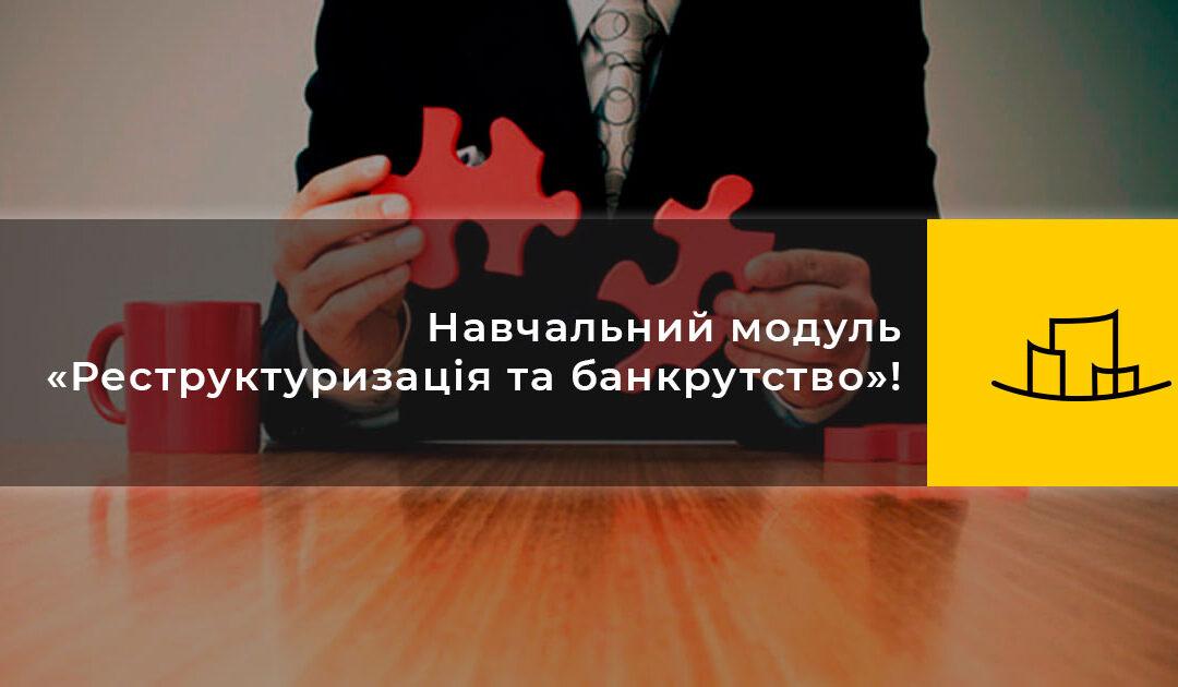 Навчальний модуль «Реструктуризація та банкрутство»!