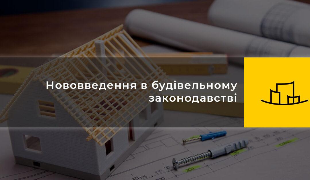 Нововведення в будівельному законодавстві