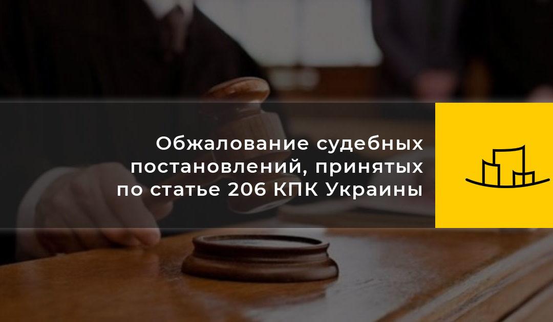 Обжалование судебных постановлений, принятых по статье 206 КПК Украины