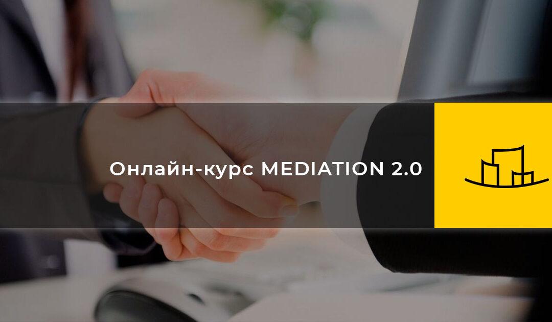 Онлайн-курс MEDIATION 2.0