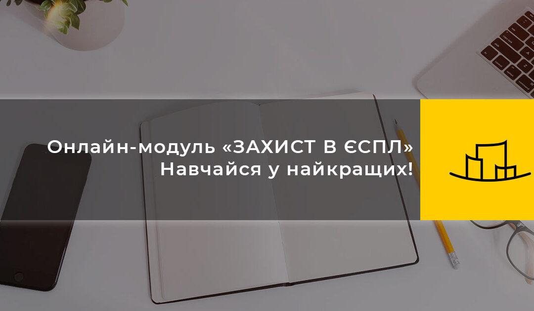 Онлайн-модуль «ЗАХИСТ В ЄСПЛ»  Навчайся у найкращих!