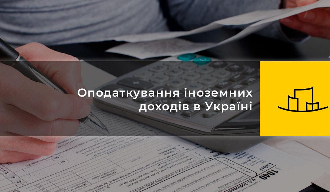 Оподаткування іноземних доходів в Україні