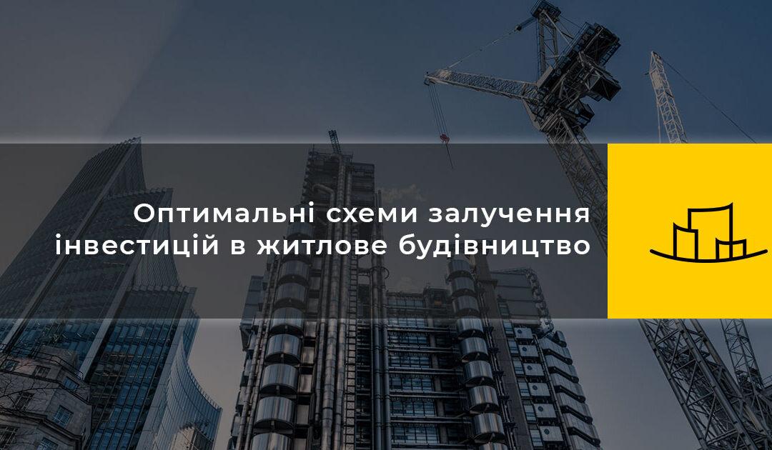 Оптимальні схеми залучення інвестицій в житлове будівництво