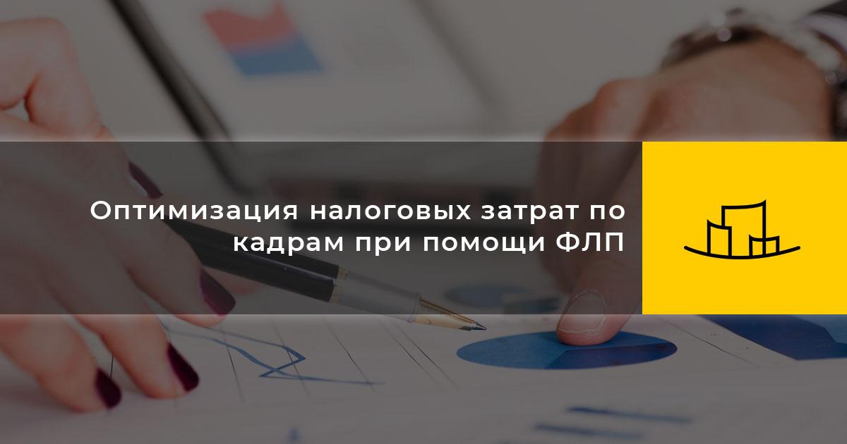 Оптимизация налоговых затрат по кадрам при помощи ФЛП