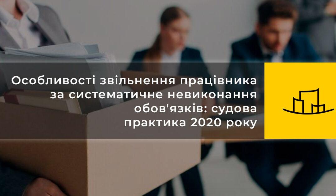 Особливості звільнення працівника за систематичне невиконання обов'язків: судова практика 2020 року
