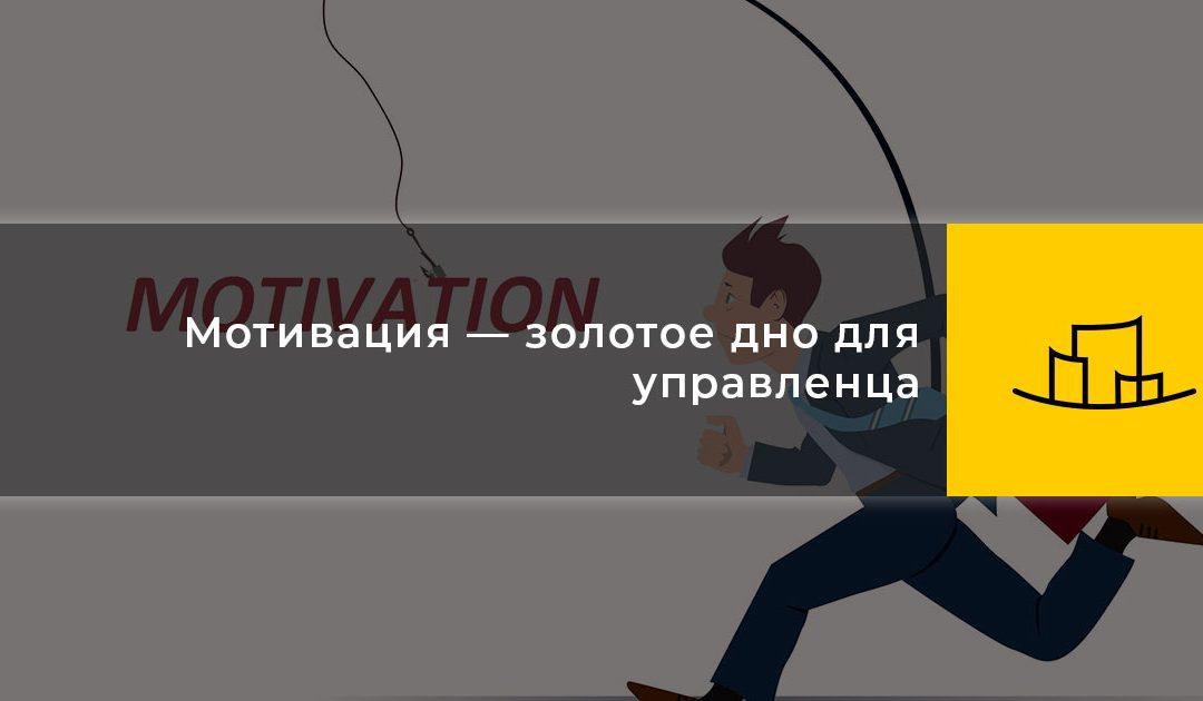 Мотивация – золотое дно для управленца