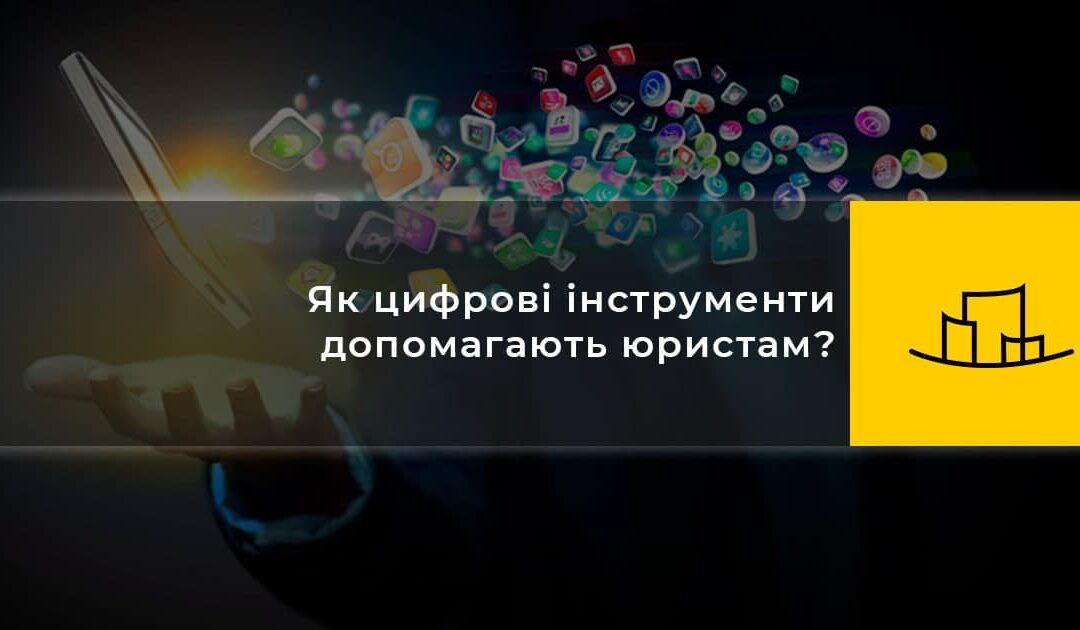 Yak tsifrovI Instrumenti dopomagayut yuristam?