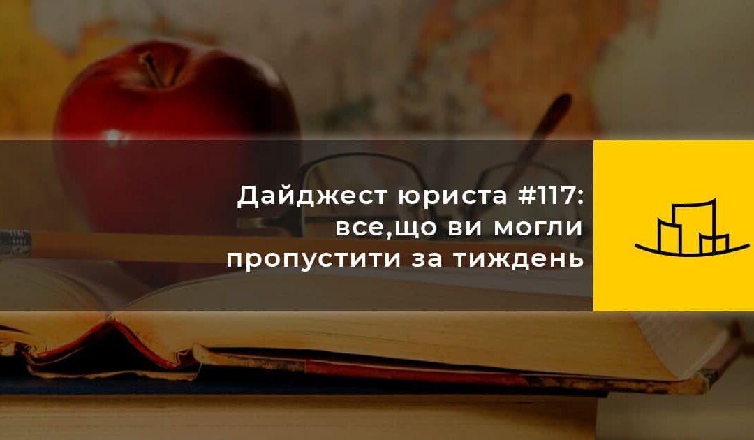 daydzhest-yurista-117-vse-scho-vi-mogli-propustiti-za-tizhden