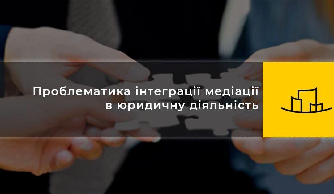 Проблематика інтеграції медіації в юридичну діяльність
