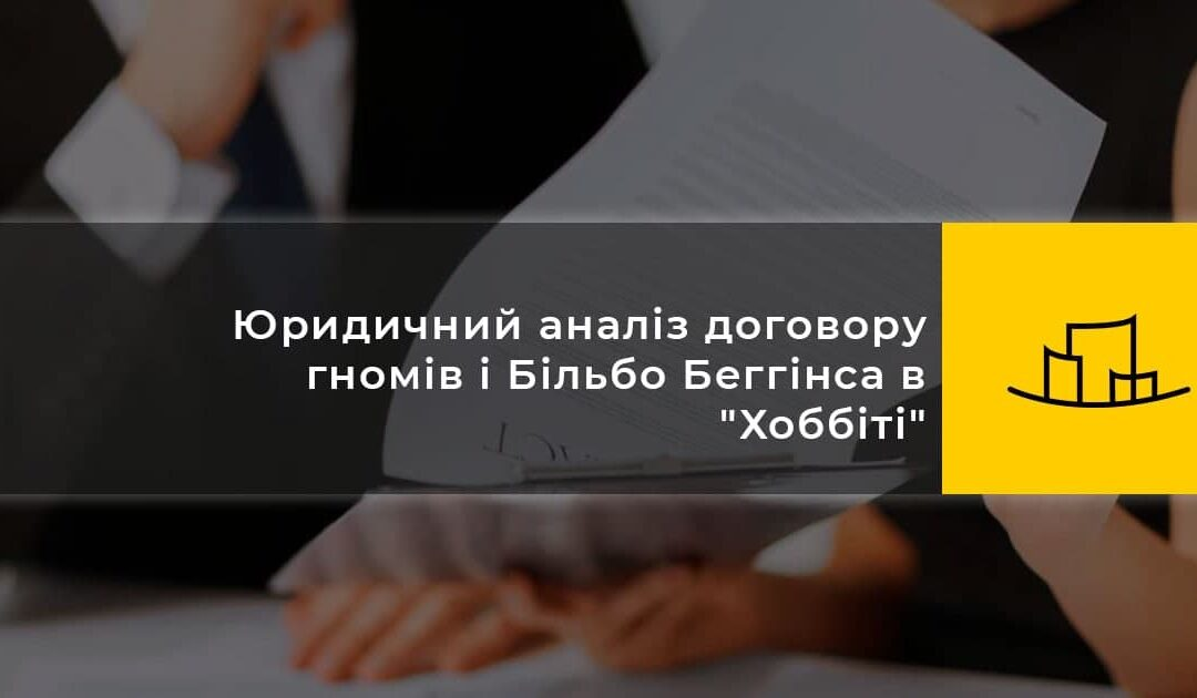 yuridichniy-analiz-dogovoru-gnomiv-i-bilbo-begginsa-v-hobbiti