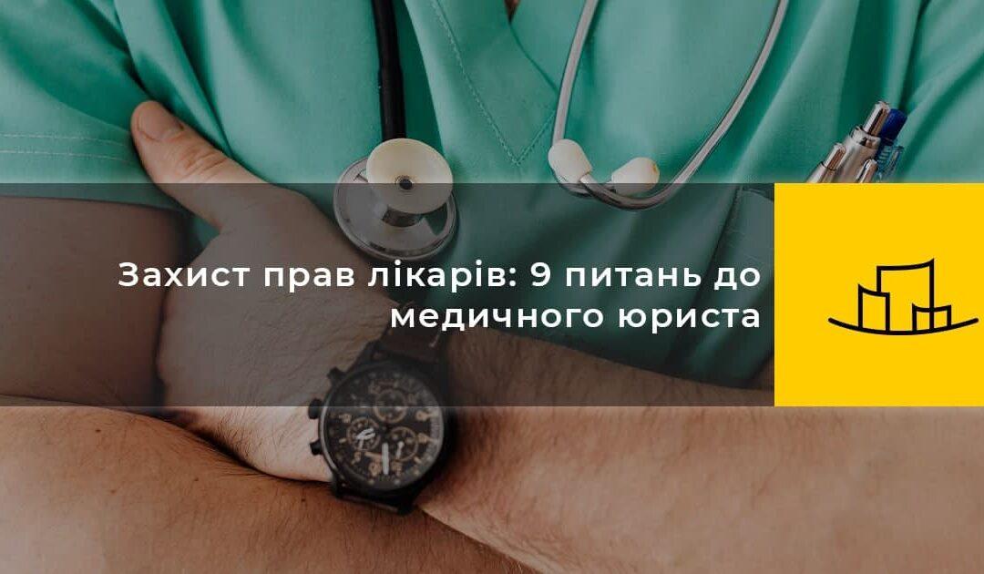 Захист прав лікарів: 9 питань до медичного юриста
