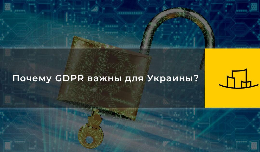 Почему GDPR важны для Украины?