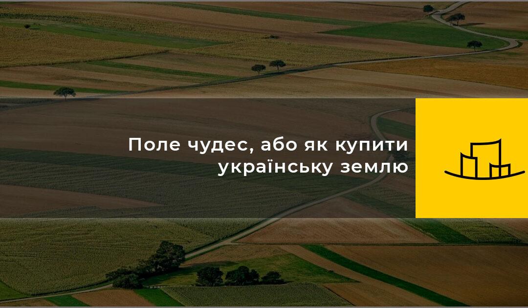Поле чудес, або як купити українську землю