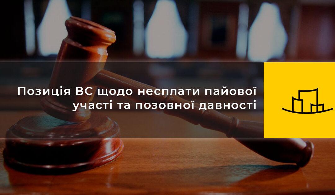 Позиція ВС щодо несплати пайової участі та позовної давності