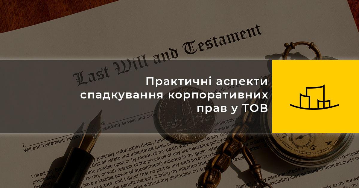 Практичні аспекти спадкування корпоративних прав у ТОВ