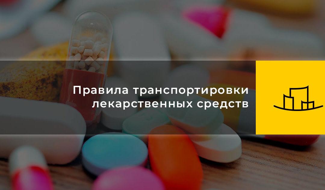 Правила транспортировки лекарственных средств