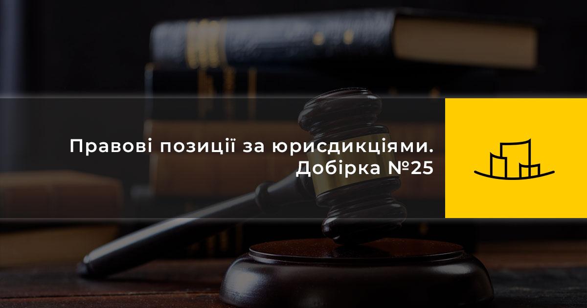 Правові позиції за юриcдикціями. Добірка №25