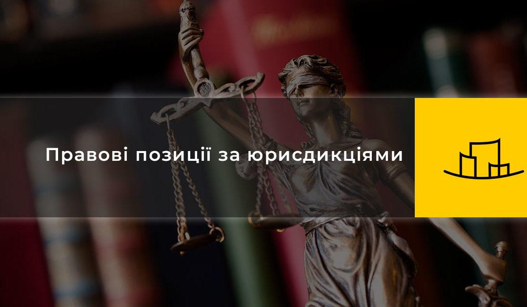 Правові позиції за юриcдикціями