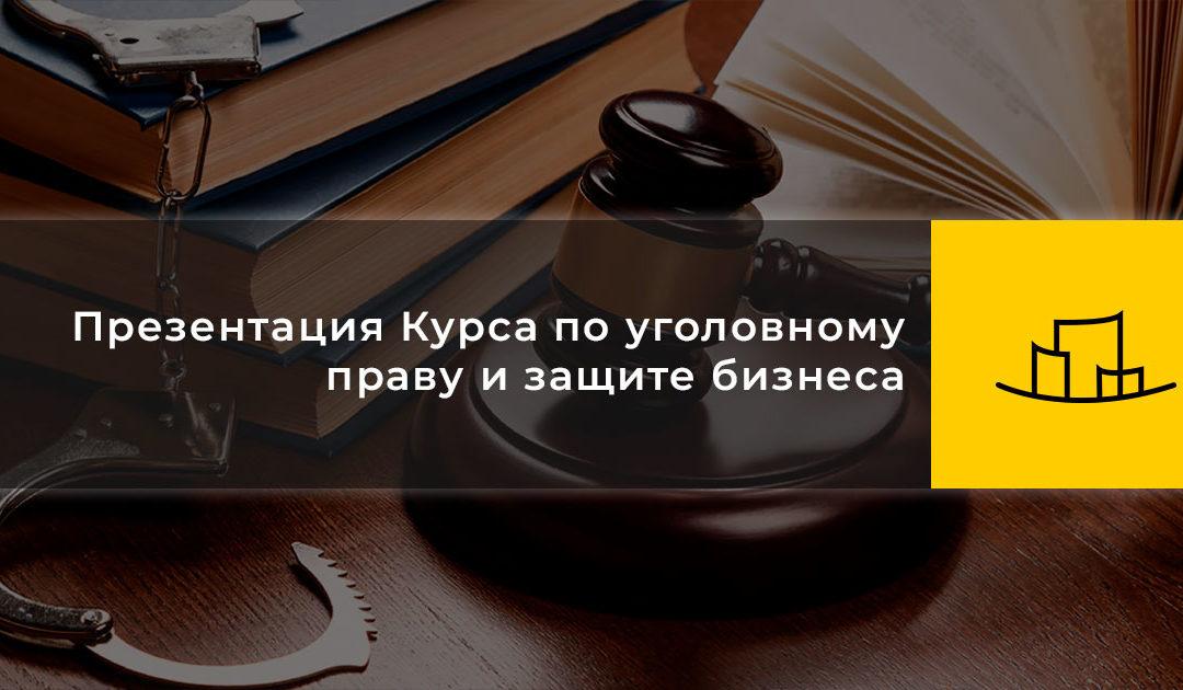 Презентация Курса по уголовному праву и защите бизнеса