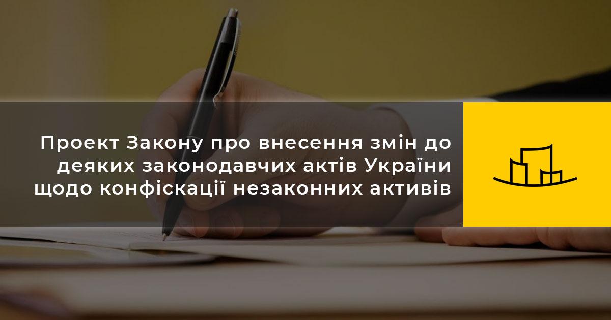 Проект Закону про внесення змін до деяких законодавчих актів України щодо конфіскації незаконних активів