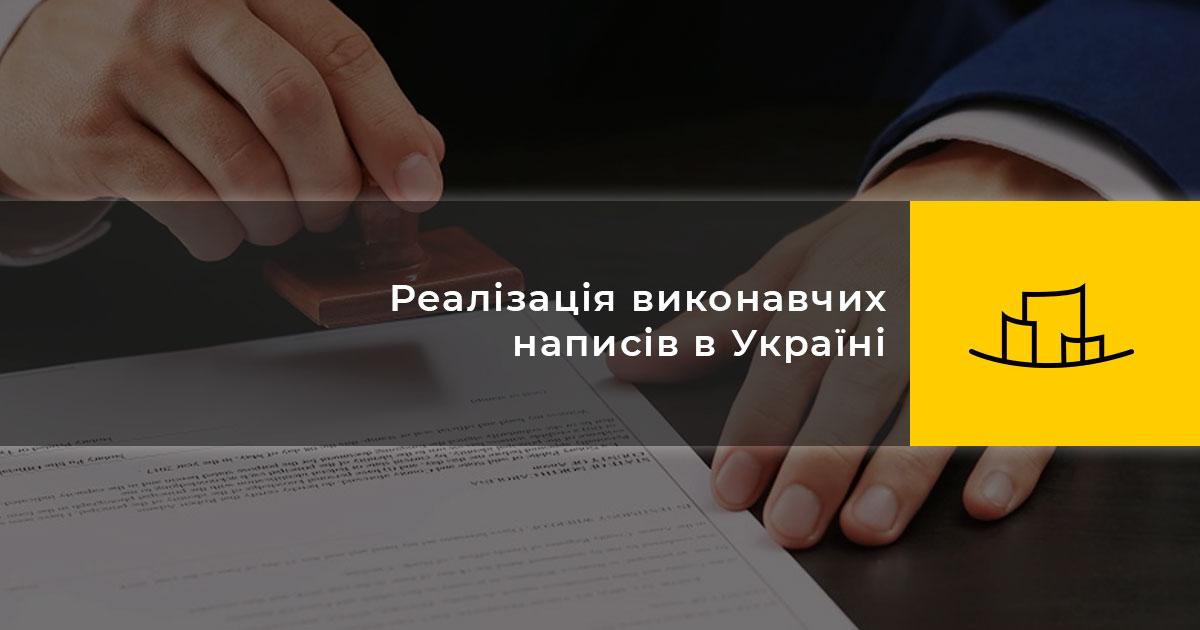 Реалізація виконавчих написів в Україні