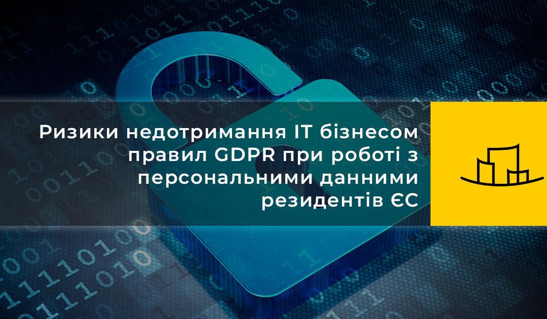 Ризики недотримання IT бізнесом правил GDPR при роботі з персональними данними резидентів ЄС