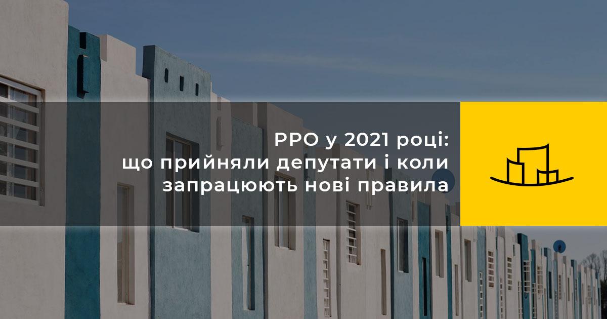 РРО у 2021 році: що прийняли депутати і коли запрацюють нові правила